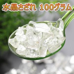 パワーストーン 浄化 水晶さざれ ≪約100グラム≫ ブラジル産|nenjyu