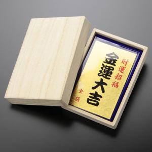 純金箔・御札 <金運大吉> 桐箱入り 喜ばれる贈り物|nenjyu