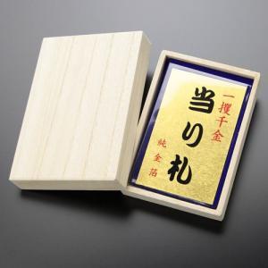 純金箔・御札 <当たり札> 桐箱入り 喜ばれる贈り物|nenjyu