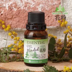 天然 精油 花粉対策ブレンドエッセンシャルオイル10mL 花粉マスクにおすすめ♪