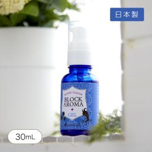 【ミニ】日本製 アルコール 70% ハンドジェル 30ml 香り付き ブロックアロマ ハンドクリーン...