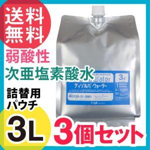 【高品質!9L】次亜塩素酸水 ディゾルバウォーター 3L×3...