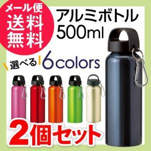 アルミボトル 500ml x2個セット 水素水 水筒(メール...