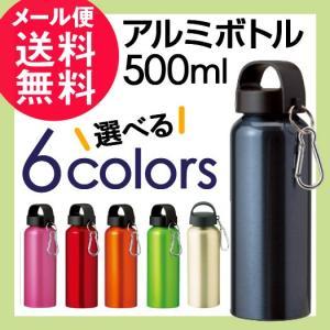 アルミボトル 500ml 水素水 水筒 1000円ポッキリ(メール便送料無料)