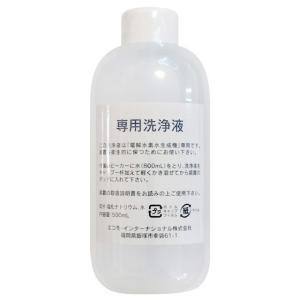 アキュエラブルー専用洗浄液【3ヶ月分】500ml×1本...