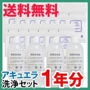 アキュエラブルー【1年洗浄セット】専用洗浄液 500ml×4...