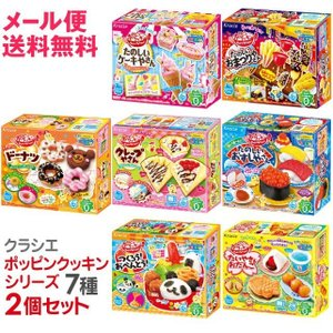 クラシエ 知育菓子 ポッピンクッキン 7種類より2個 訳あり わけあり 賞味期限 間近 800円 ポッキリ メール便 送料無料