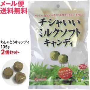 ちしゃとう ミルクソフトキャンディ 21粒(105g)×2袋セット 花粉症 対策 サプリメント メール便 送料無料 1000円ポッキリ nenrin