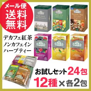 デカフェ 紅茶 ノンカフェイン ハーブティー お試しセット 22包(11種x各2包) ティーバッグ 1000円 メール便 送料無料