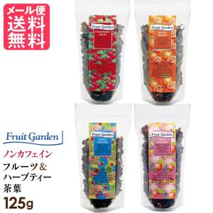 フルーツガーデン 1袋 125g ノンカフェイン 紅茶 茶葉 フルーツティー ハーブティー 送料無 食品 メール便の画像