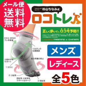 ロコトレ 3点立ちソックス レディース/メンズ 5色 転倒予防 靴下 メール便 送料無料