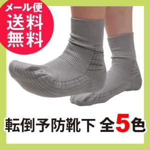 転倒予防靴下 転倒防止 くつ下 くつした ソックス 歩行 リハビリ 広島大学 メール便 送料無料