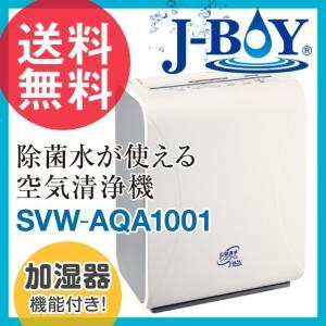 除菌水・次亜塩素酸水を使える加湿空気清浄機!シリウス SVW-AQA1001 ディゾルバウォーター等...