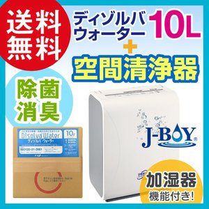 空気清浄機 加湿器 噴霧器 J-BOY/次亜塩素酸水 対応 ...