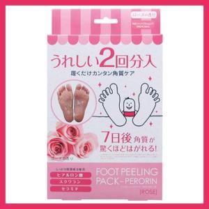 フットピーリングパック ペロリン 2回分 ローズの香り(かかと ケア 足裏 角質除去 足の裏 ピーリ...