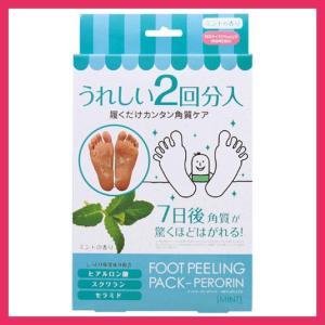 フットピーリングパック ペロリン 2回分 ミントの香り(かかと ケア 足裏 角質除去 足の裏 ピーリ...