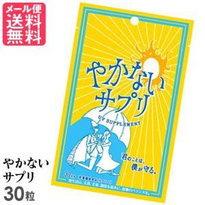 飲む日焼け止め やかないサプリ 30粒 日本製 サプリメント メール便 送料無料