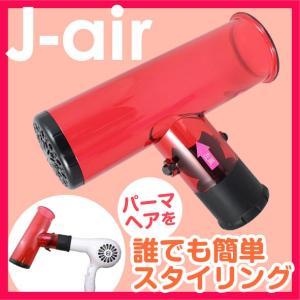J-air レッド*パーマ長持ち!外巻きも内巻きも自由自在、簡単スタイリング!  j-air 簡単ス...
