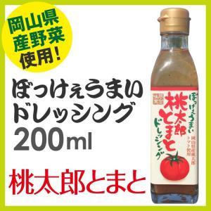 ぼっけぇうまい桃太郎とまとドレッシング 200ml / トマト サラダ ドレッシング nenrin