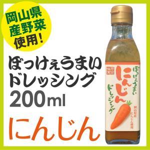 ぼっけぇうまいにんじんドレッシング 200ml / 人参 キャロット サラダ ドレッシング nenrin