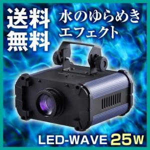 水のゆらめきで空間を演出するLEDウォーターエフェクト!  ACME LED-WAV-25 LEDウ...
