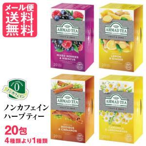 デカフェ フルーツ 紅茶 ノンカフェイン ハーブティー 20包 ティーバッグ アーマッドティー メール便 送料無料の画像