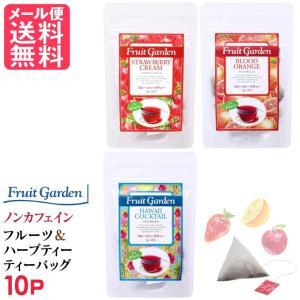 ノンカフェイン 紅茶 フルーツ & ハーブティー ティーバッグ 10P 500ポイント消化 送料無 食品 メール便
