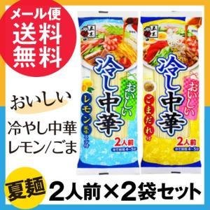 冷やし中華 レモン ごまだれ セット 4食入り 税抜 500ポイント消化 送料無 食品 メール便 nenrin