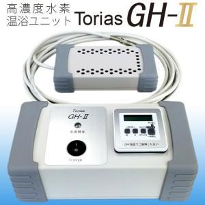 トリアス GH-2 水素温浴ユニット 5PPM 高濃度水素水生成器 水素水サーバー 水素バス 水素風...