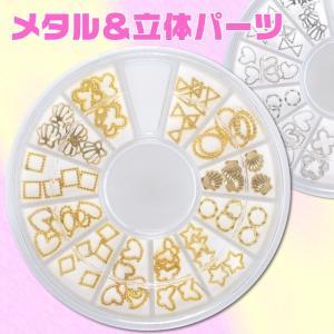 ネイルパーツ 3Dメタルパーツ 12種類セット ぷちぷちポコポコのネイルパーツ 5mm〜10mm 沢山入って激安のネイルパーツ レジンパーツ 貝殻 貝など|neocolle