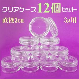 ネイルケース 12個セット クリアケース保存容器 3g 化粧品小分け容器 クリーム容器 ネイルパーツケース パーツ容器 ラメ入れ レジンパーツケース|neocolle