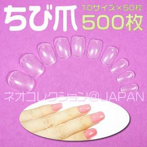 ネイルチップ ちび爪 クリア 超ショートサイズクリア[#1]500枚入 小さい爪用|neocolle