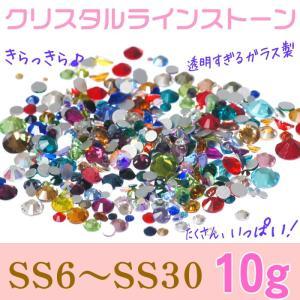 ネイルパーツ レジンパーツ 高品質クリスタルガラスラインストーン小分け福袋 ミックスカラーSS6〜SS30のストーン クリスタルラインストーン|neocolle