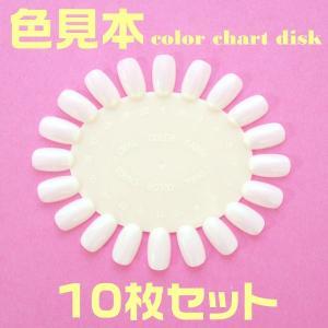 ネイルカラーチャート ナチュラルホワイト [宅配便] カラーディスク20色×10枚セット ジェルネイルカラーサンプル用|neocolle