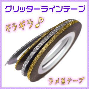 グリッターラインテープ 1mm 2mm ゴールド ラメテープラインアートテープ ジェルネイルアート ストライプテープ ストライピングテープ|neocolle