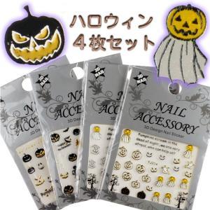 ハロウィンネイルシール 4枚セット かぼちゃ お化け シール ハロウインハロウイーン ドクロ 骸骨 コウモリ パーティーグッズ|neocolle