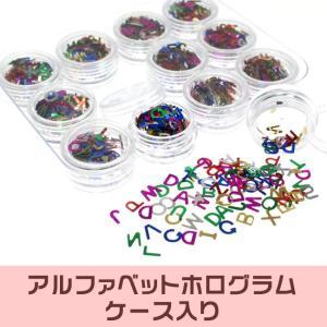 アルファベット イニシャルホログラム マルチカラー ミックスカラー ネイルパーパーツ小さい容器×12個ケース入り 激安可愛いホログラム|neocolle