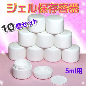 ジェルネイル容器 ジェルコンテナー 2重構造 ジェル保存容器 クリーム容器 化粧品小分け容器|neocolle