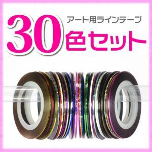 ジェルネイル ラインアートテープ30色セット ラインネイルシール ネイル用品 ラインテープ|neocolle
