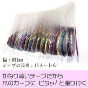 ジェルネイル ラインアートテープ30色セット ラインネイルシール ネイル用品 ラインテープ|neocolle|02