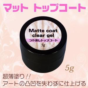 マットコートジェル ノンワイプLED対応UV対応 マットジェル つや消し マットトップコートジェル トップジェル ジェルネイル用品 マットジェル|neocolle