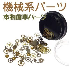 ネイルパーツ 本物の腕時計パーツ 3Dネイルパーツ 立体感のある歯車パーツ ジェルネイルに封入用 レジン封入用レジンパーツ|neocolle