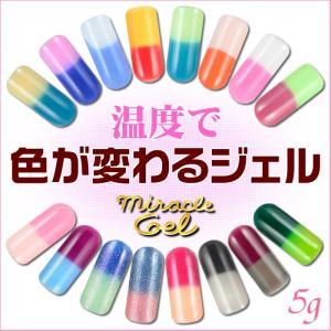 ジェルネイル 温度で色が変わるジェル カラージェル ミラクルジェル 5g miracle gel ソークオフジェル ソークオフカラージェル セルフ ジェルネイル|neocolle