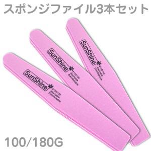 セット 3本セット スポンジネイルファイル 最高級スポンジファイル 100/180G プロ仕様 サロン用 爪磨き|neocolle