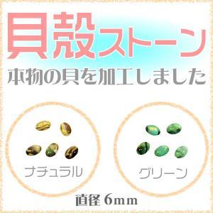 高級ストーン 貝殻のラインストーン 6mm 5個セット 珍しいシェルストーン 天然貝 neocolle
