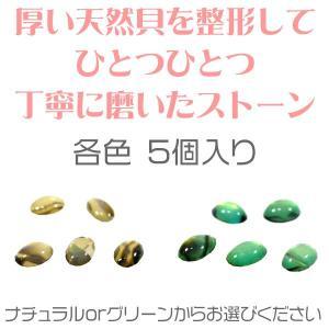 高級ストーン 貝殻のラインストーン 6mm 5個セット 珍しいシェルストーン 天然貝 neocolle 02