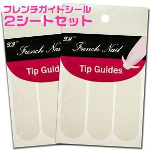 ネイルシール フレンチガイドシール2枚セット フレンチテープフレンチガイドテープ|neocolle
