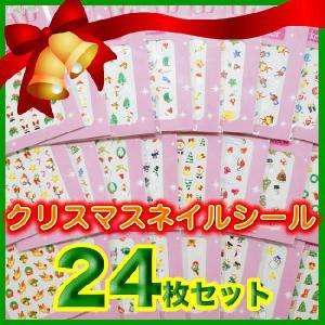 ネイルシール 福袋 クリスマスネイルシール24枚セット neocolle