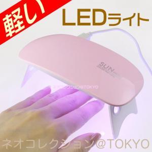 UVライト 軽量ミニLEDライト ジェルネイル用ライト 6W 携帯用 出張ネイルに最適 UVライト ピンクホワイト白 当店の中で一番激安価格のライト 折りたたみ式