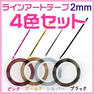 ネイルアート用 ラインテープ 2mm ピンク ゴールドシブラック 4種セット ラインアートテープ ピンク 金 銀 黒 4色セット ジェルネイル 貼るだけで綺麗|neocolle